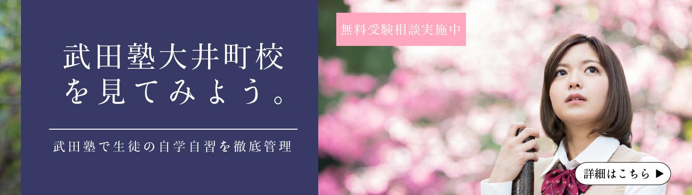 武田塾大井町校オフィシャルサイト