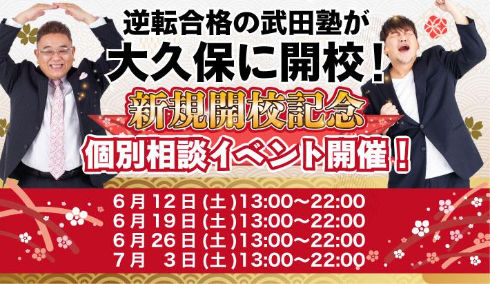 6/12(土)・6/19(土)・6/26(土)・7/3(土) 開校イベント開催!