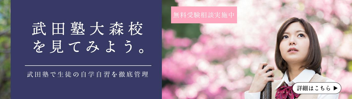 武田塾大森校