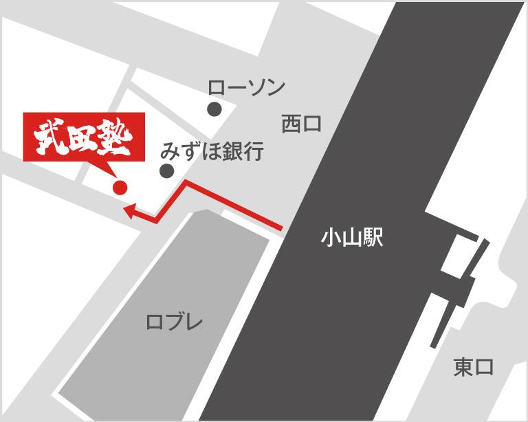 小山校地図