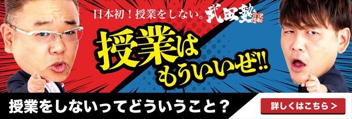 三田校キャンペーンページ