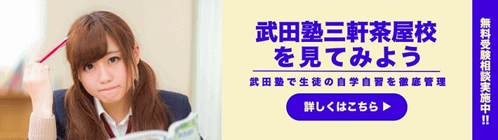 武田塾三軒茶屋校オフィシャルサイト