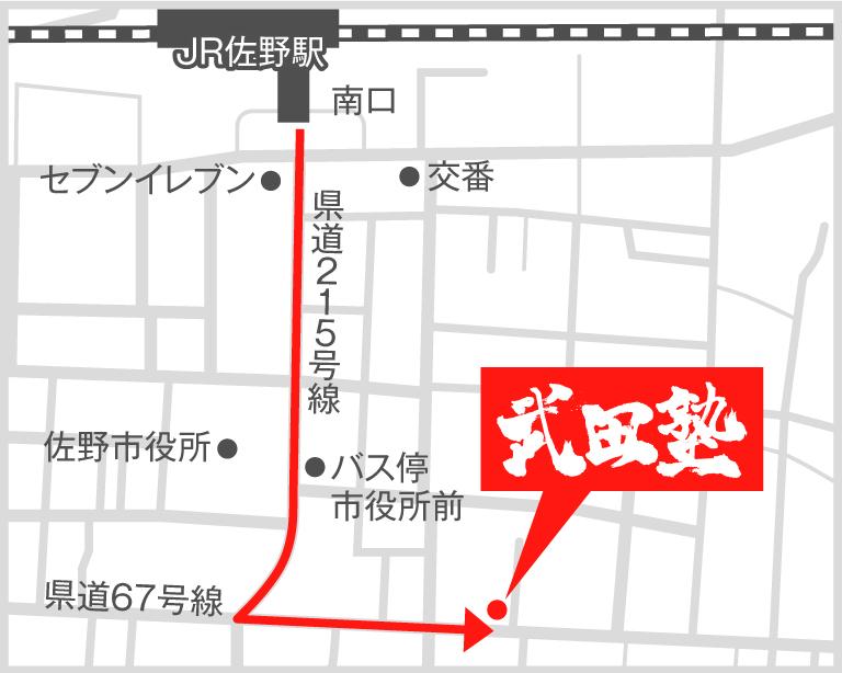 佐野校地図