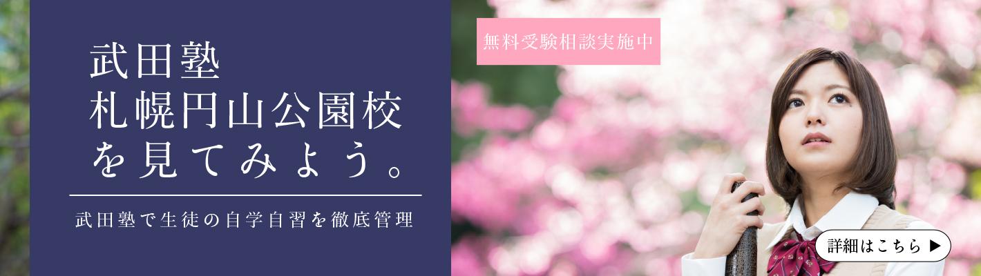 武田塾札幌円山公園校オフィシャルサイト