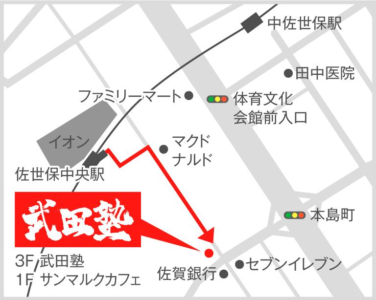 佐世保中央校地図