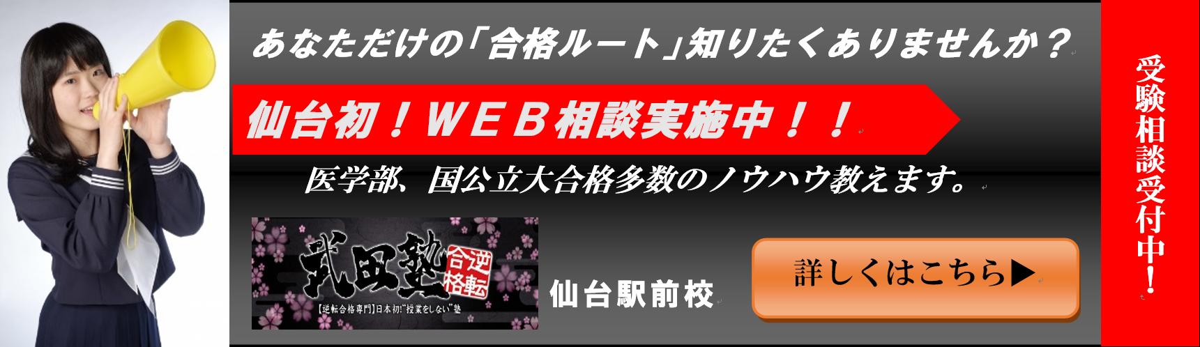 武田塾仙台駅前校オフィシャルサイト