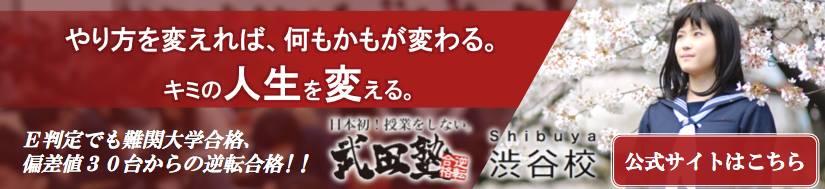 予備校武田塾渋谷校公式サイト