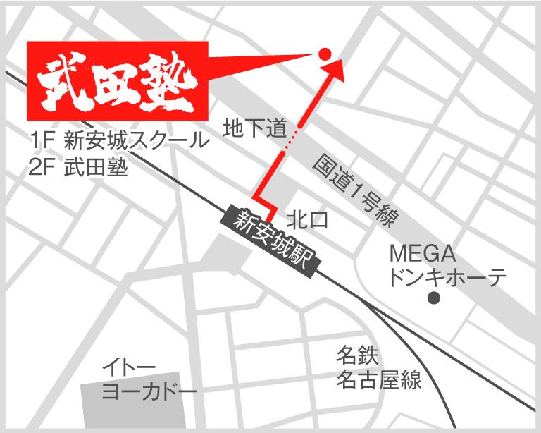 新安城校地図