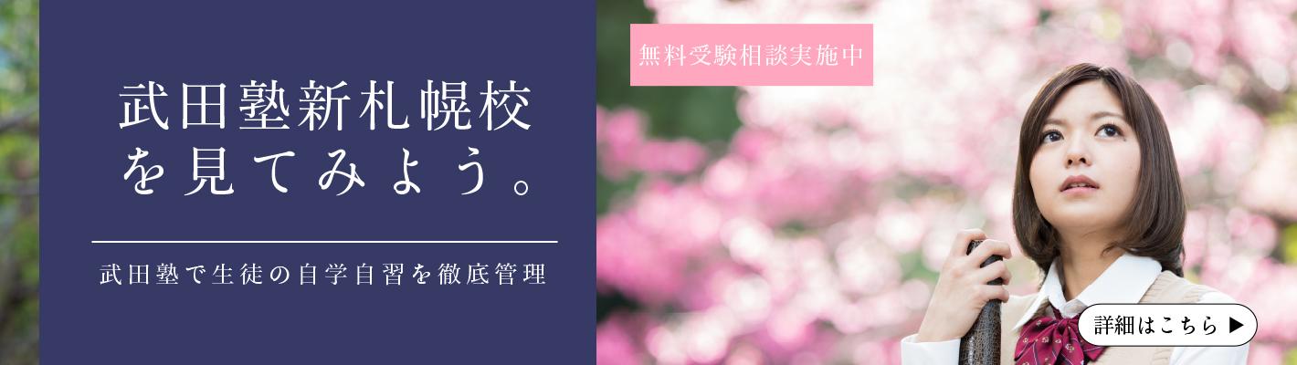 武田塾新札幌校オフィシャルサイト