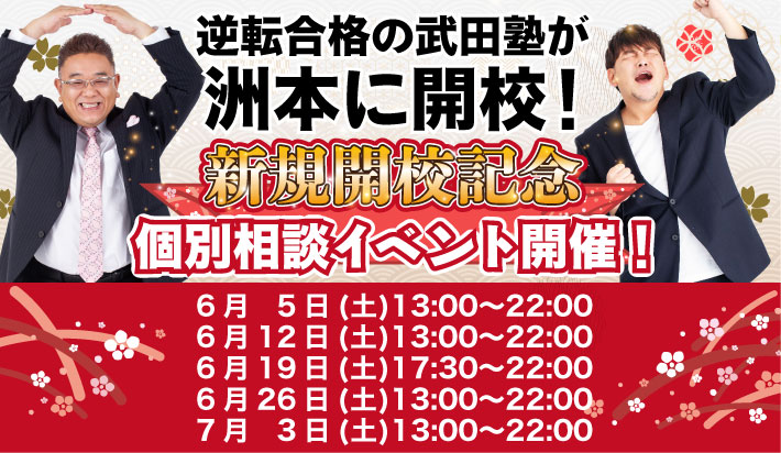 6/5(土)・6/12(土)・6/19(土)・6/26(土)・7/3(土) 開校イベント開催!