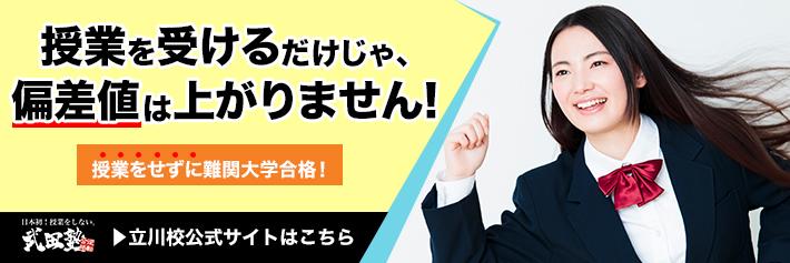 予備校武田塾立川校公式サイト