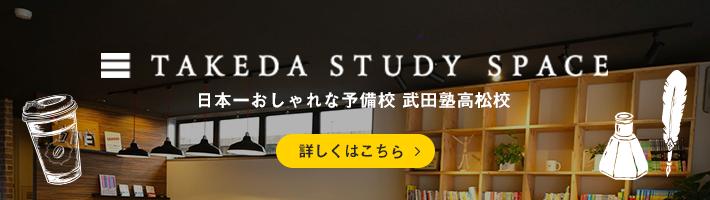 TakedaStudySpace(高松校)