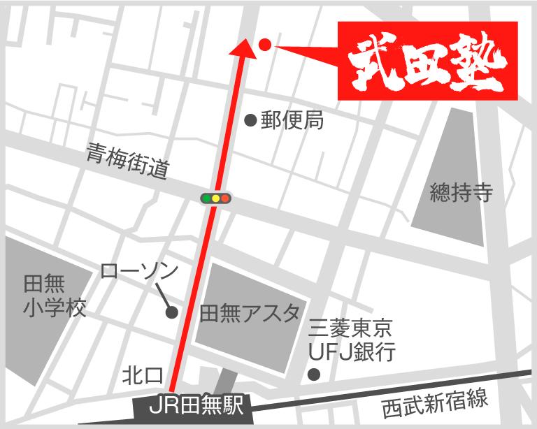 田無校地図