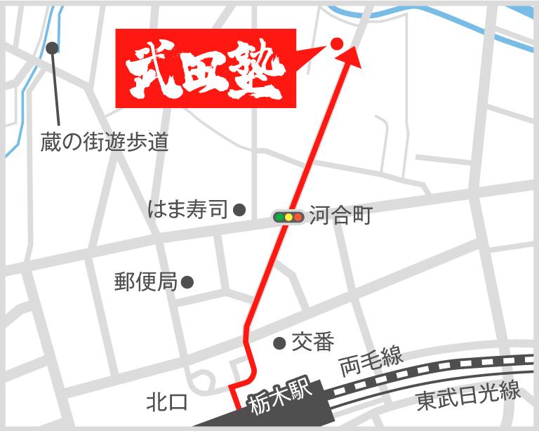 栃木校地図