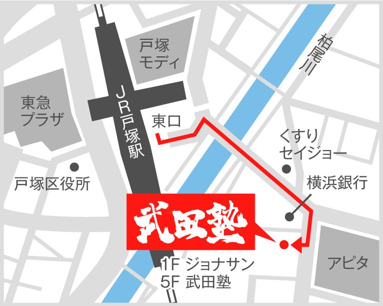 戸塚校地図