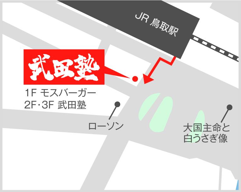 鳥取校地図
