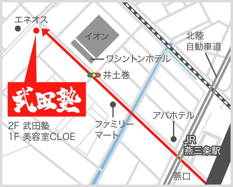 燕三条校地図