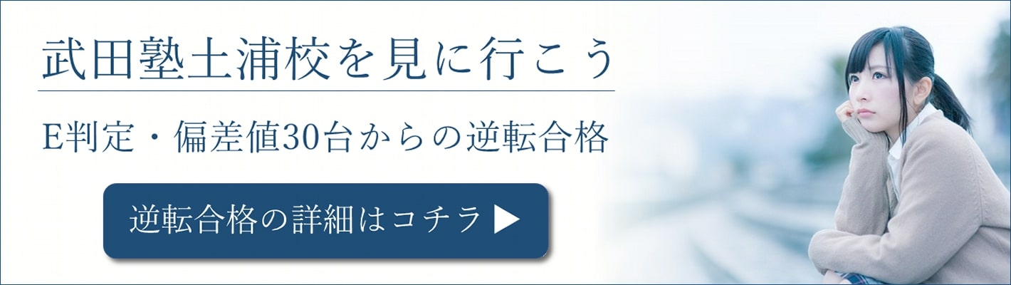 武田塾土浦校オフィシャルサイト