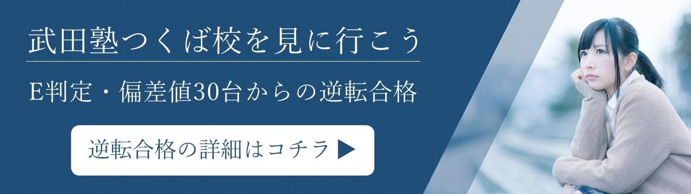 武田塾つくば校オフィシャルサイト