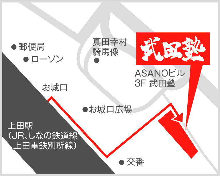 上田校地図