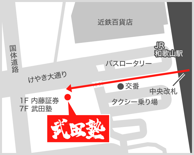 和歌山校地図