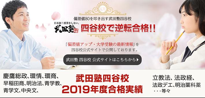 武田塾四谷校公式サイト