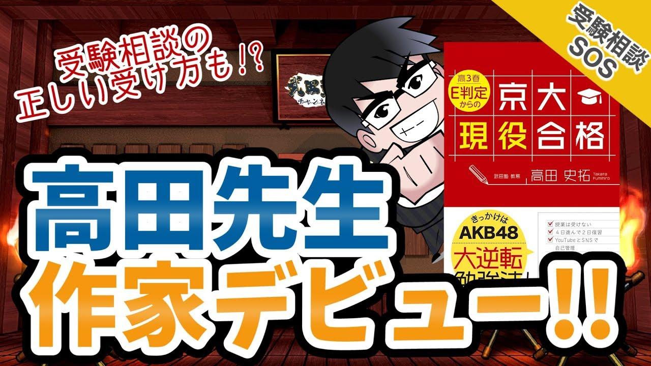 【vol.1435】『高田先生、本出したってよ』出版記念に無料受験相談するので塾に1円も払わず志望校に合格しよう!! |受験相談SOS