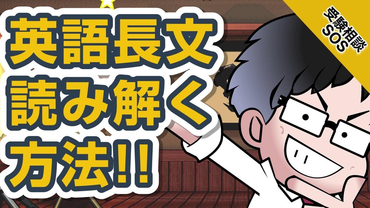 【vol.1438】【英語長文を読みこなす!】やっておきたい英語長文500のポイント|受験相談SOS