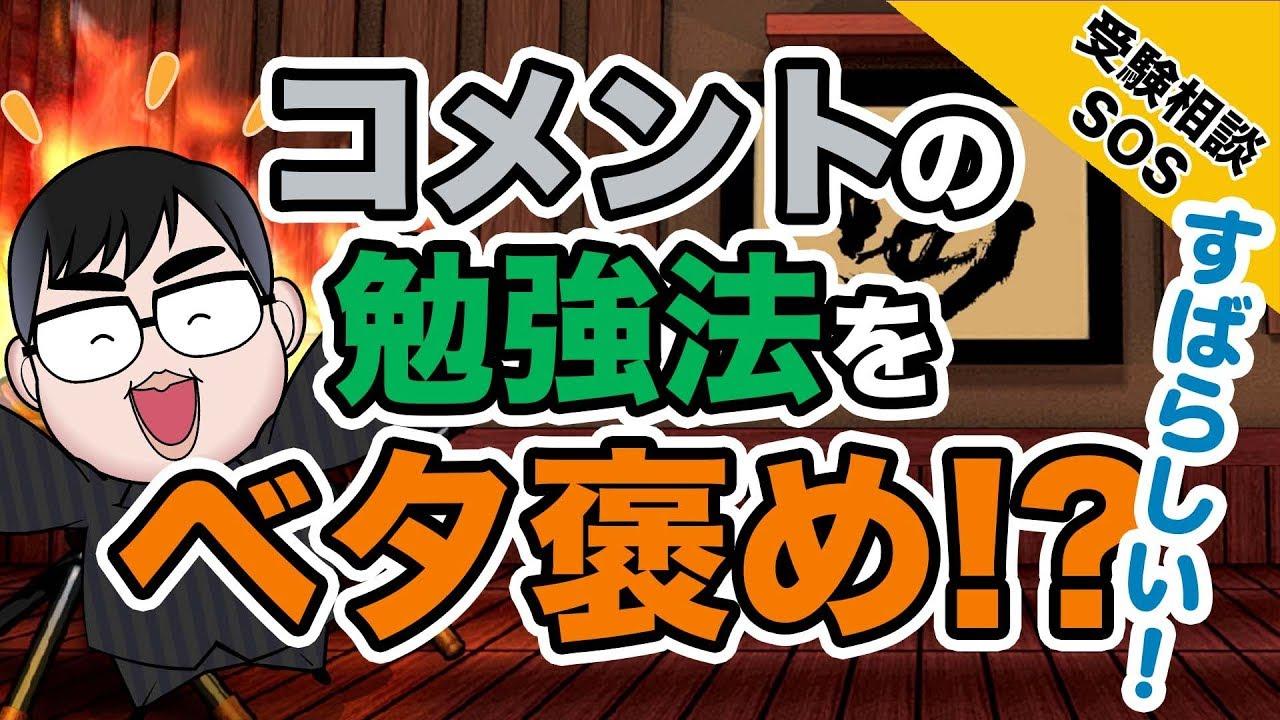 【vol.1441】【講師陣ベタ褒め!】コメントにあった勉強法とは?|受験相談SOS