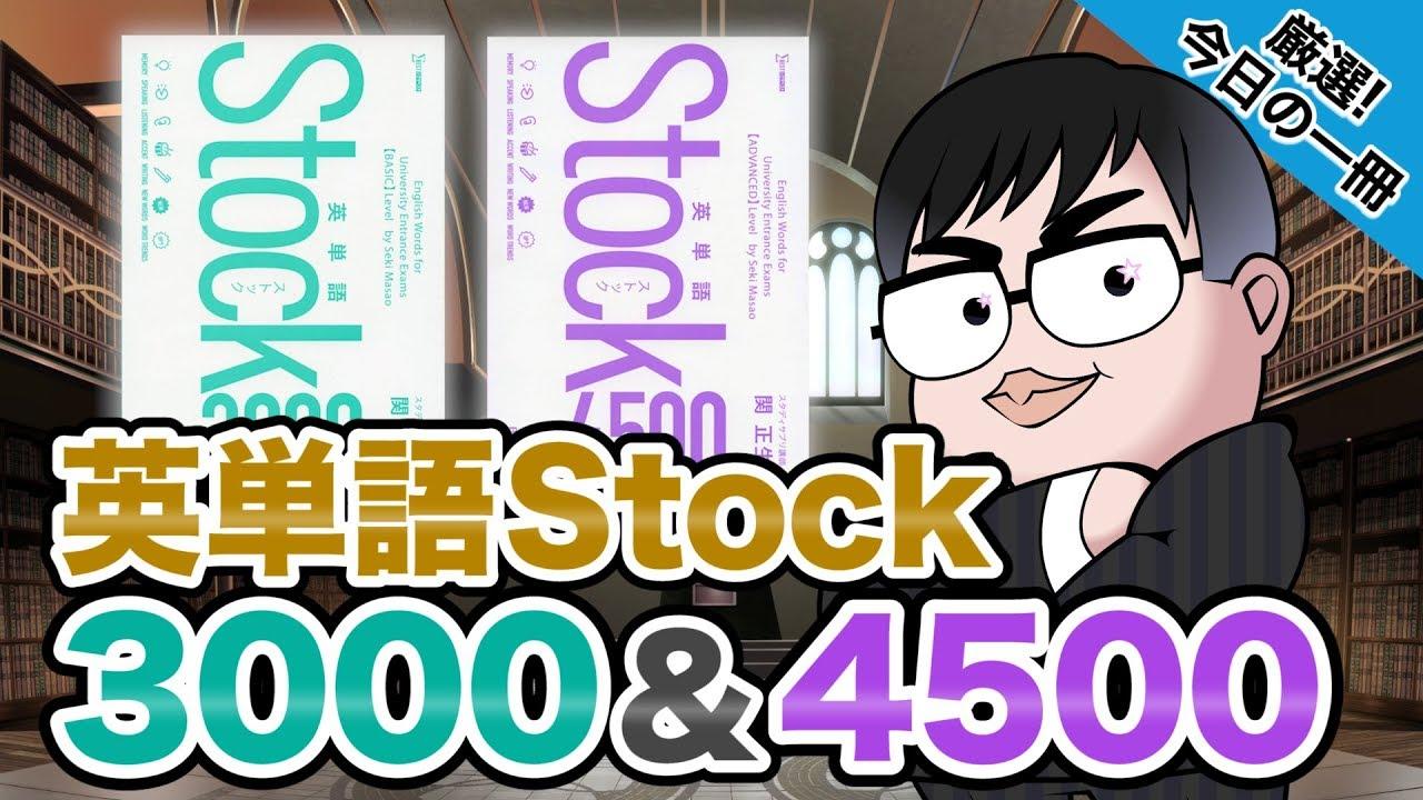 【気になる一冊を参考書ソムリエが紹介!!】英単語Stock3000&4500|武田塾厳選! 今日の一冊