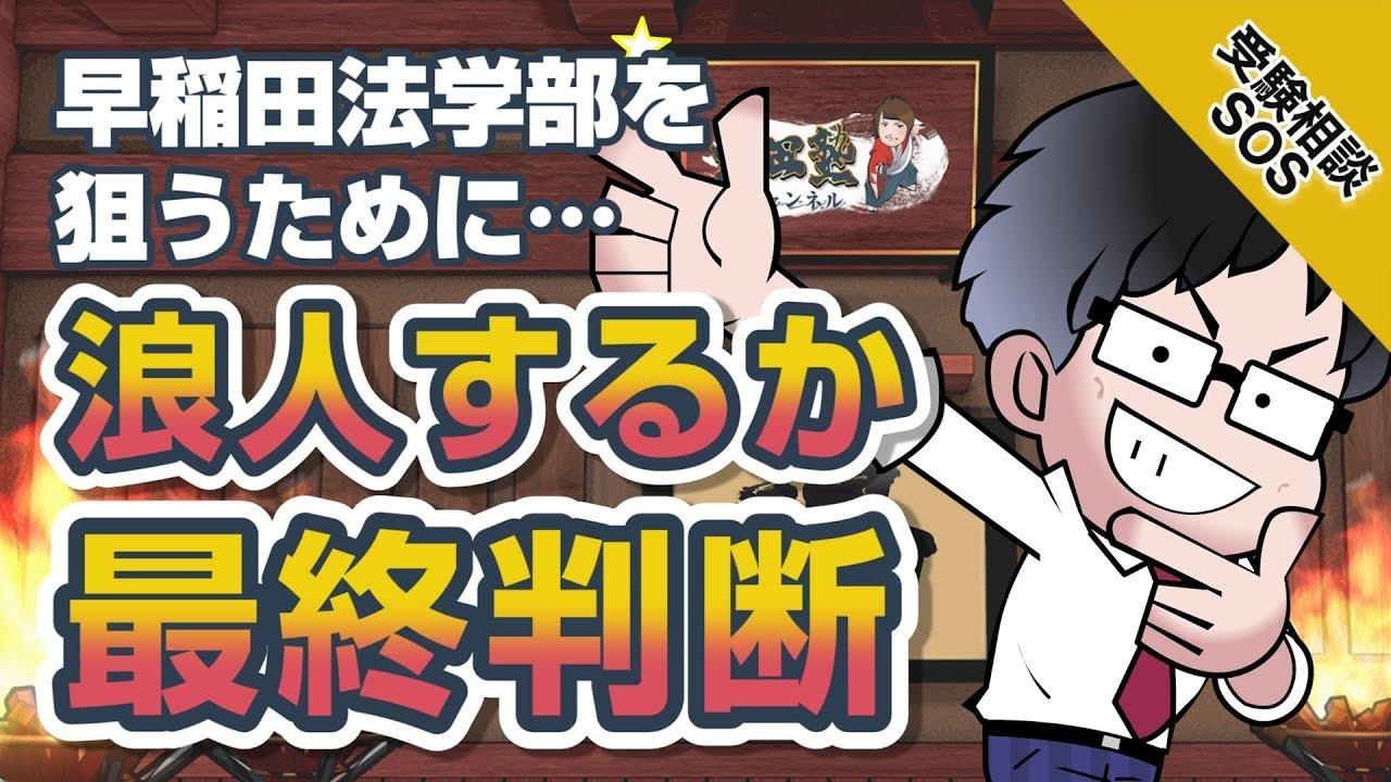 【vol.1475】【早稲田法学部志望!】MARCHレベルの実力があるけど浪人して志望校に入りたい!!|受験相談SOS