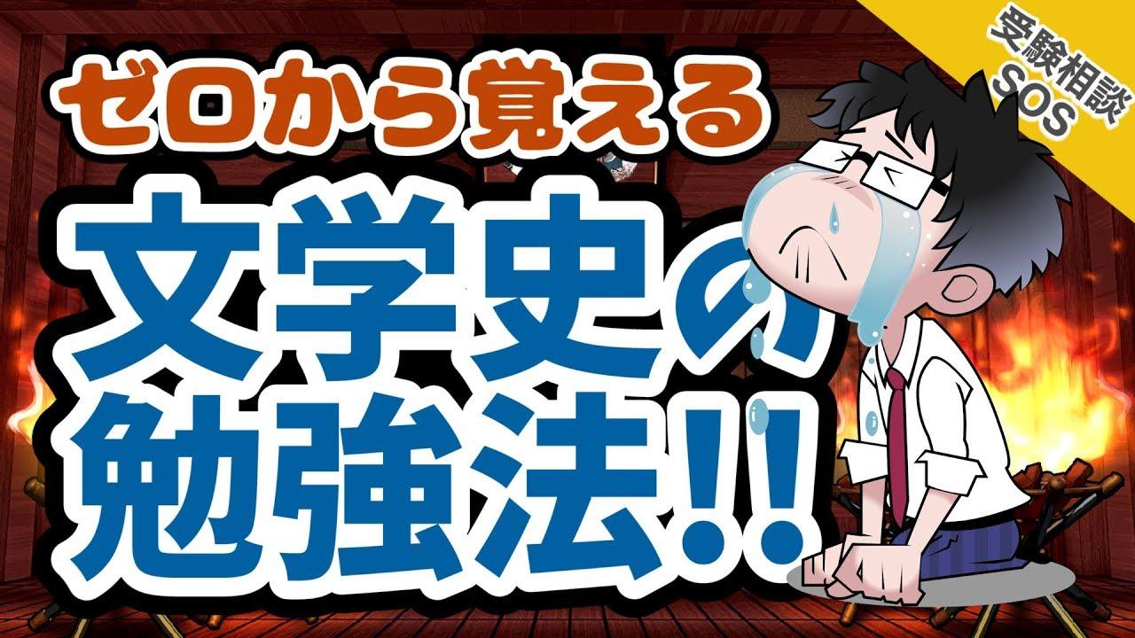 【vol.1433】【ゼロから覚える!!】文学史の勉強法を教えて!!|受験相談SOS