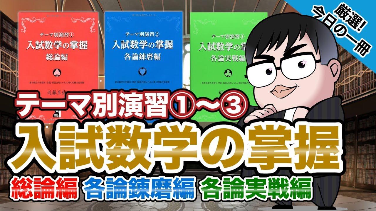 【気になる一冊を完全紹介!!】入試数学の掌握|武田塾厳選! 今日の一冊