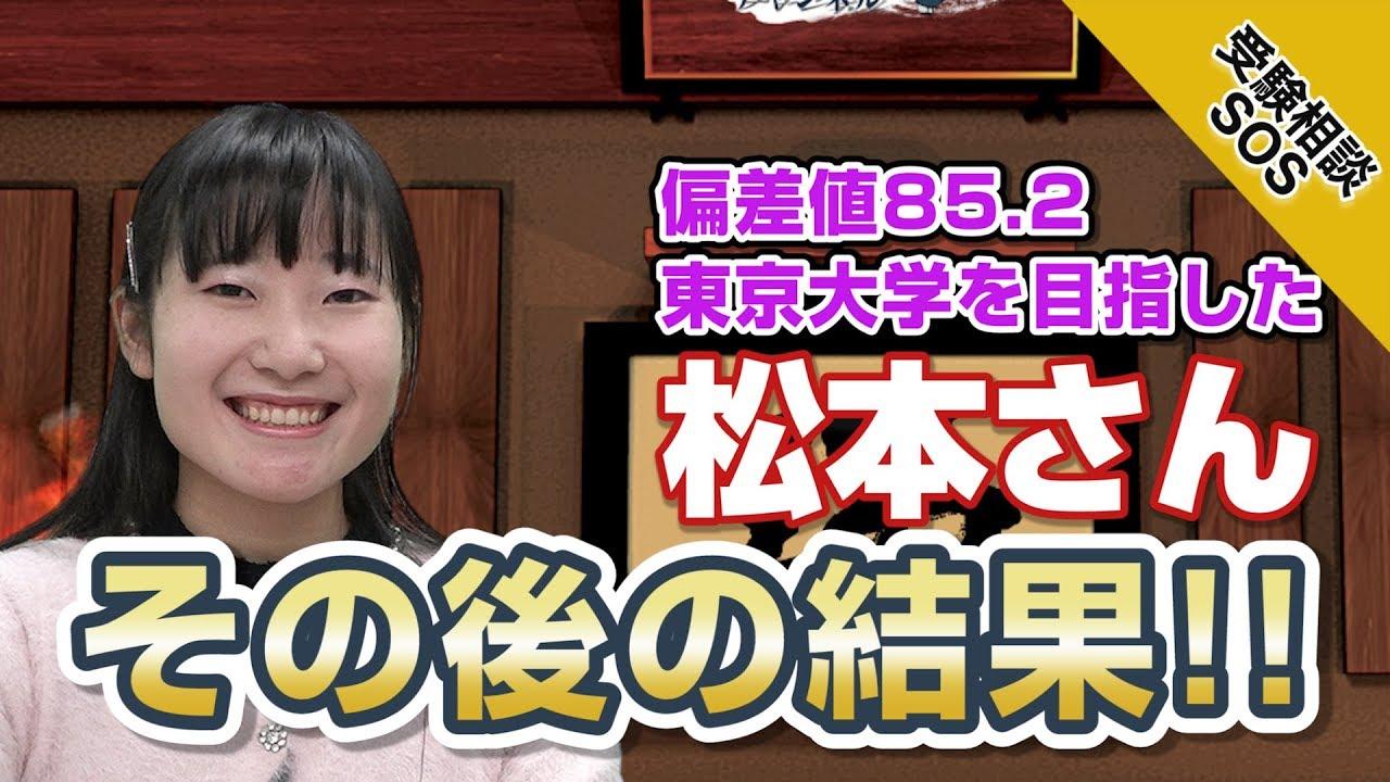 【vol.1573】【あの松本さんが登場!】偏差値50台から85.2にアップ!!松本さんのその後の結果は!?|受験相談SOS