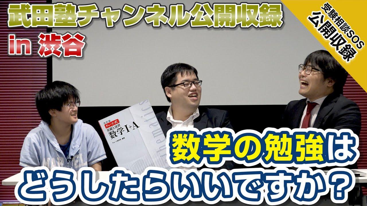【公開収録】武田塾チャンネル・公開収録in渋谷!数学の勉強はどうしたらいいいですか?|受験相談SOS