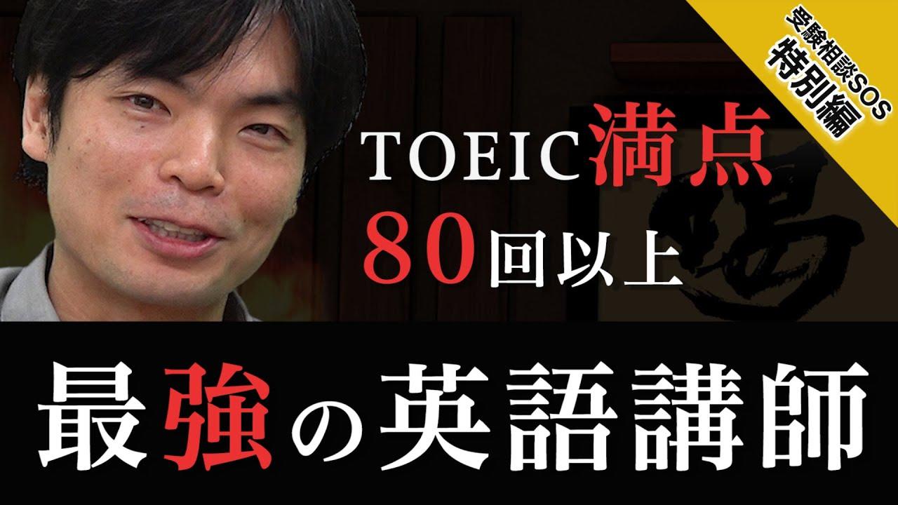 【特別編】4技能試験のスペシャリスト森田先生登場!4技能試験の押さえるべきポイント!!【前編】|受験相談SOS