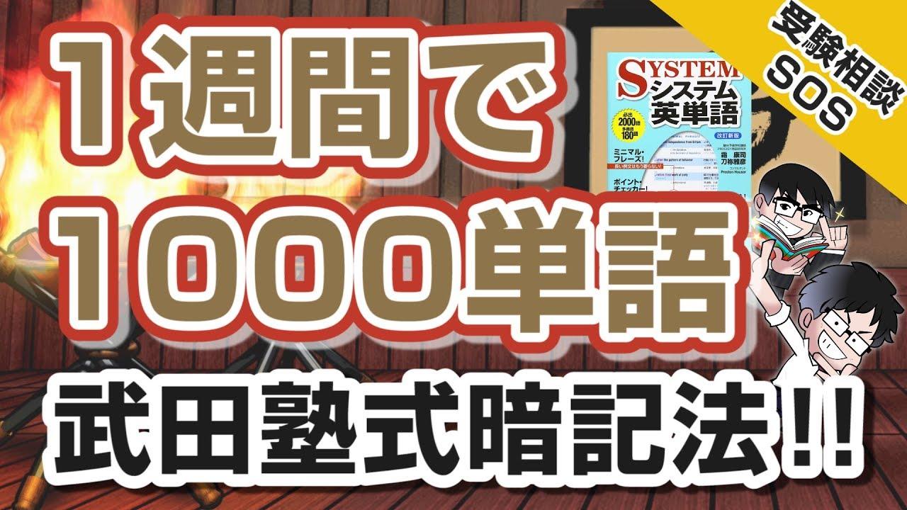 【特別編】1週間で1000単語を覚えられるという武田塾の英単語の覚え方を、改めて徹底解説!!|受験相談SOS