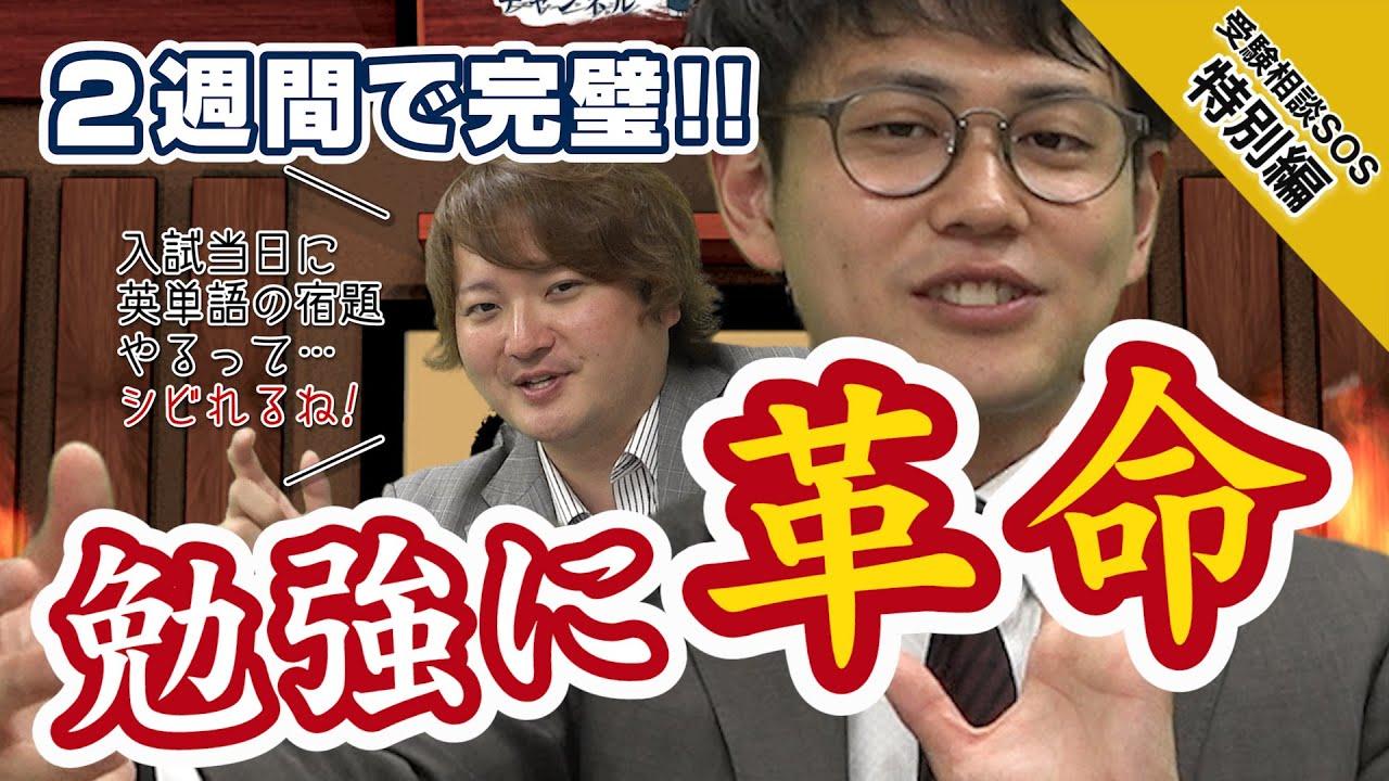 【特別編】山火先生が偏差値37から早稲田大学に合格するまでの軌跡【前編】|受験相談SOS