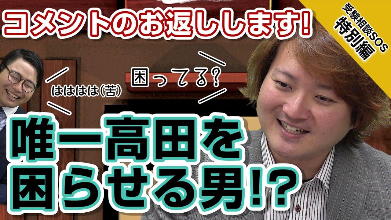 【特別編】林塾長が動画のコメントへお返し!「落ちたのは予備校のせいじゃなくて自分が悪い?」「武田塾は高い!」など赤裸々回答!|受験相談SOS