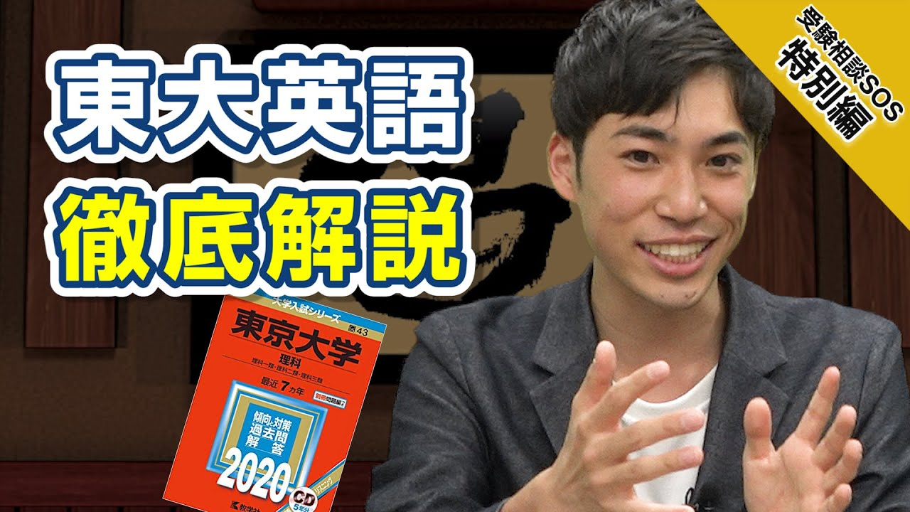 【特別編】東京大学の入試英語の解き方!宇佐見流戦略!!|受験相談SOS
