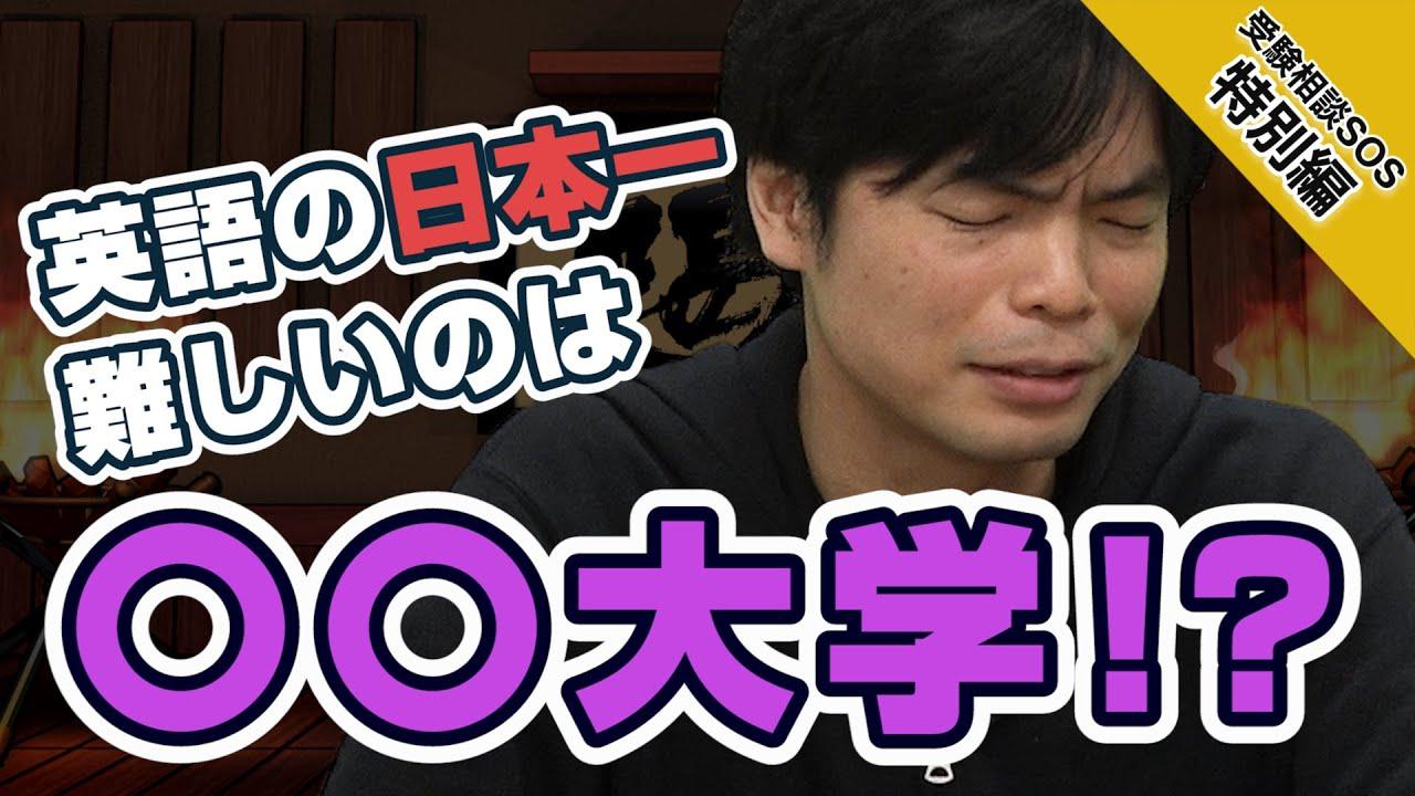 【特別編】森田先生が選ぶ日本一英語が難しい入試は〇〇大学!?「正直、ネイティブでも答えが割れました」|受験相談SOS
