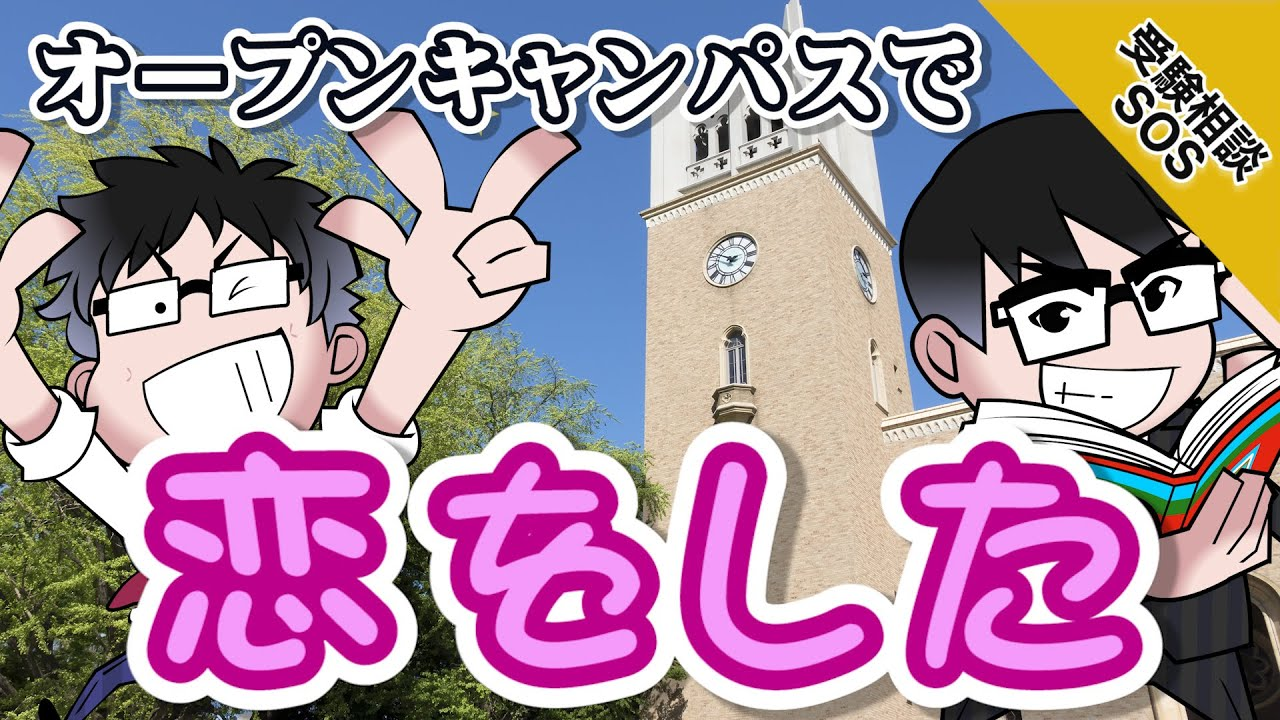 【vol.1611】夏休みにオープンキャンパスは行くべき?!山火・高田が伝えるオープンキャンパスの極意!!|受験相談SOS