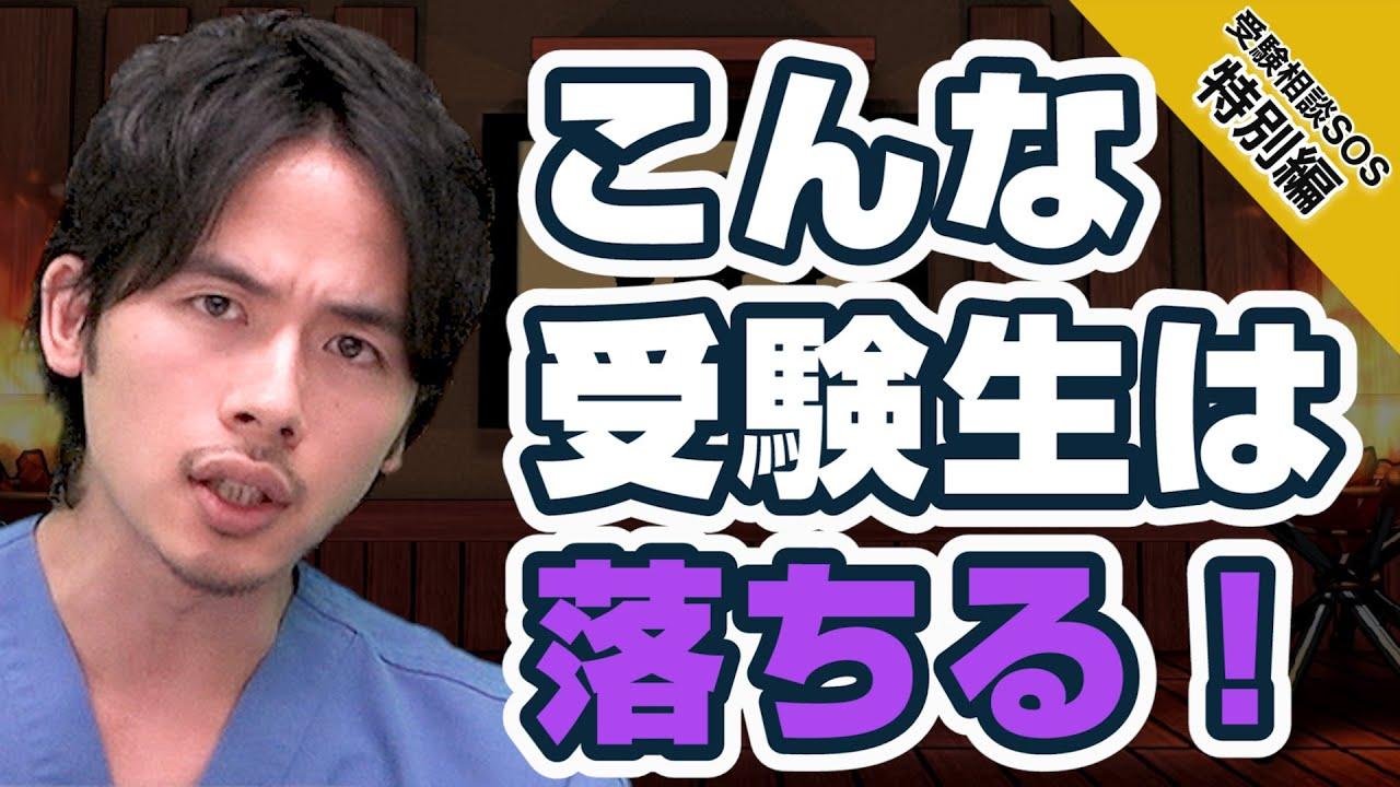 【特別編】「こんな受験生は落ちる!!」MEDUCATE TV・ドラゴン細井先生が吠えまくる!?