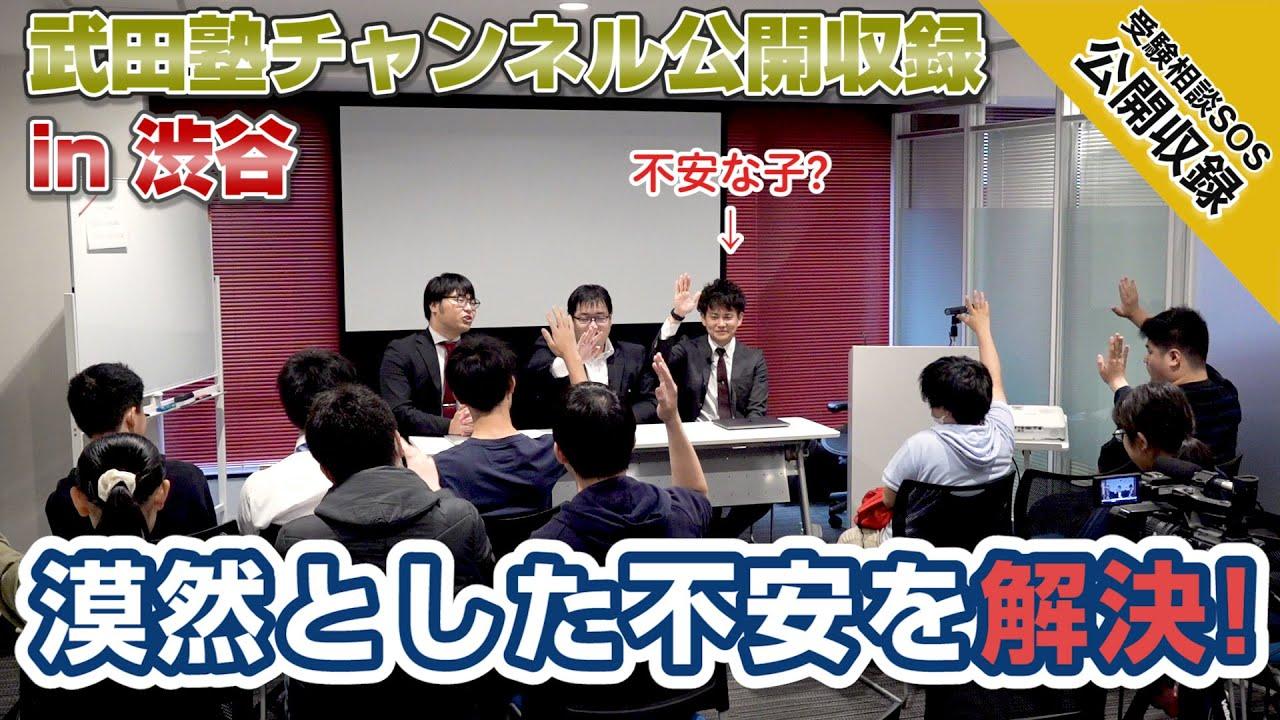 【公開収録】武田塾チャンネル・公開収録in渋谷!みんなが抱える不安を解決!|受験相談SOS