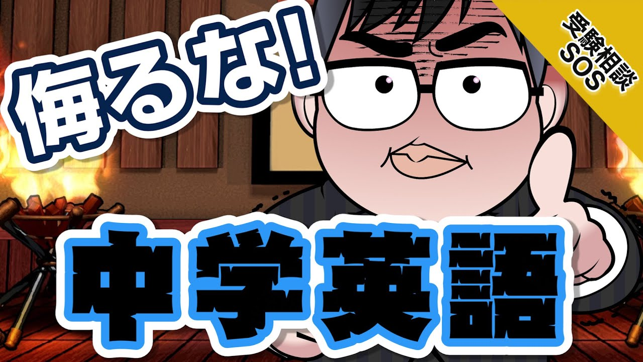 【vol.1637】意外と書けない!?中学英語の重要性とその勉強法!