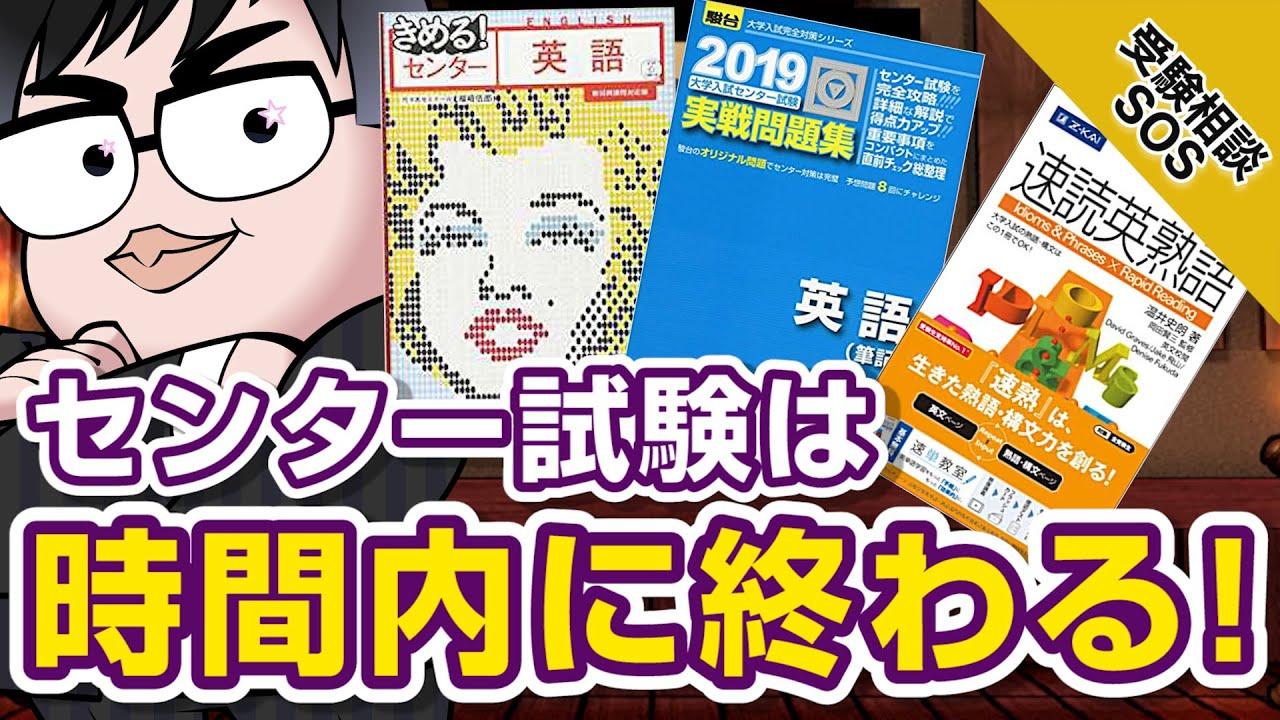 【vol.1635】センター試験は時間内に終わる!!英語の速読にオススメの参考書!!
