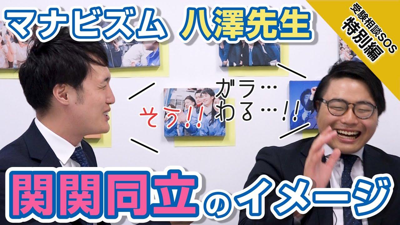 【特別編】関関同立のイメージって!?各大学の情報を八澤先生の