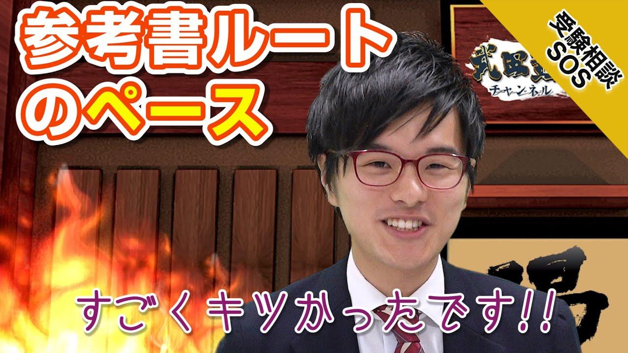 【vol.1626】武田塾の参考書ルートのペースを守れない!ペースをつくるには!?|受験相談SOS