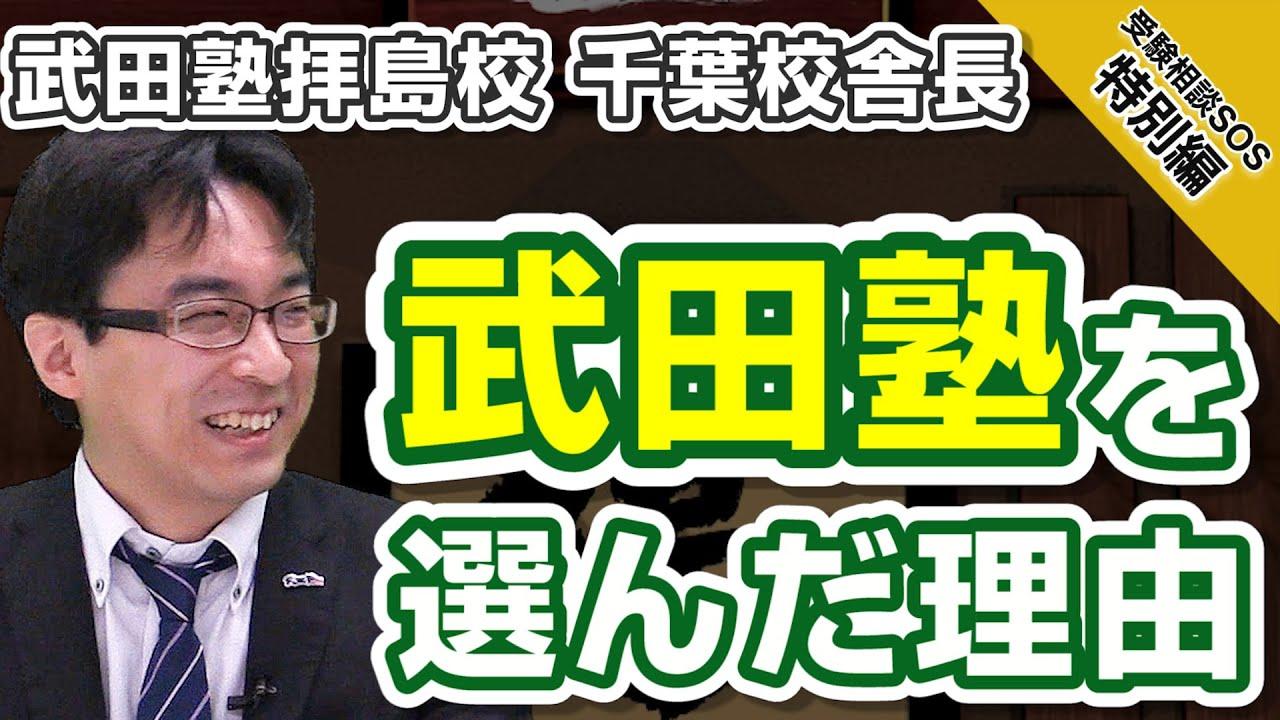 【特別編】拝島校千葉校舎長がたどり着いた理想の塾!|受験相談SOS