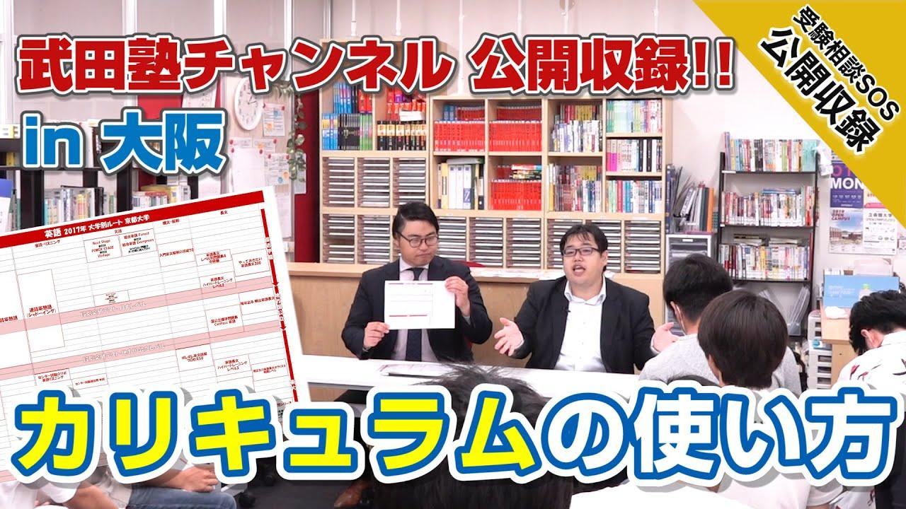 【公開収録】武田塾チャンネル・公開収録in大阪!カリキュラムの使い方